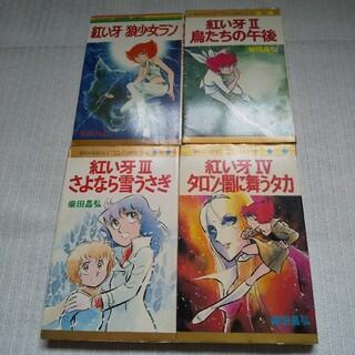 集英社 - 紅い牙シリーズ マーガレット版 全4冊 狼少女ラン他  少女漫画 昭和 レトロ