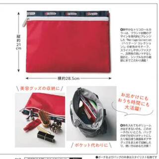 LeSportsac - 【即購入OK・送料無料】MORE9月号付録