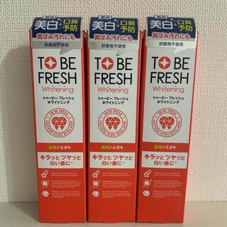 【3個セット】トゥービー フレッシュホワイトニング 薬用デンタルペースト100g