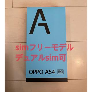 オッポ(OPPO)のOPPO a54 5G ファンタスティックパープル デュアルsim(スマートフォン本体)