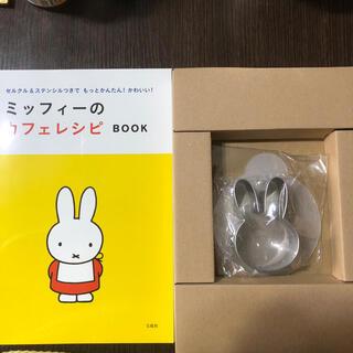 タカラジマシャ(宝島社)のミッフィーのカフェレシピbook セルクル&ステンシル(料理/グルメ)