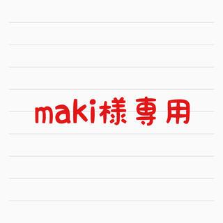 maki様専用(その他)