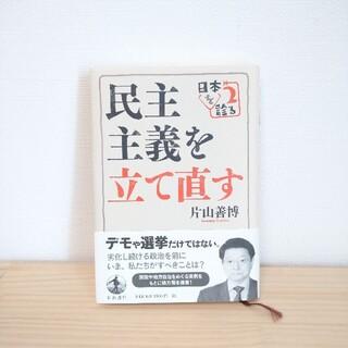 イワナミショテン(岩波書店)の民主主義を立て直す 日本を診る2 岩波書店 帯付き(人文/社会)