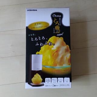 ドウシシャ - 【新品未使用】とろ雪 かき氷器   DTY-17BK