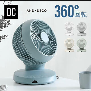 1度のみ使用 モダンデコ アンドデコ サーキュレーター扇風機