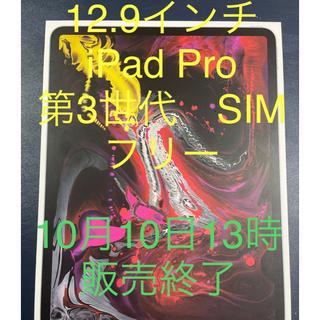 iPad - iPad Pro12.9(2018) SIMフリー スペースグレイ 256GB