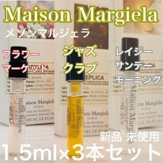 Maison Martin Margiela - [mm3]人気メゾンマルジェラ レプリカ 3本セット^_^ 1.5ml組合せ自由