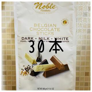 コストコ(コストコ)のノーブル ベルギースティックチョコレート30本(菓子/デザート)