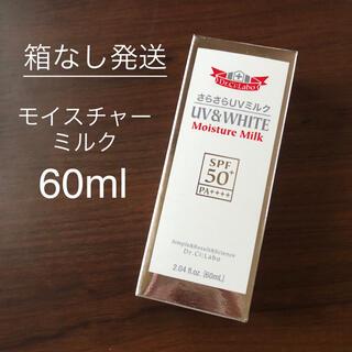 ドクターシーラボ(Dr.Ci Labo)の残り1 ドクターシーラボ UV&WHITE モイスチャーミルク【箱なし発送】(日焼け止め/サンオイル)