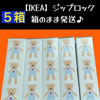 イケア(IKEA)の5箱 【IKEA】イケア ジップロック フリーザーバッグ 箱発送(収納/キッチン雑貨)