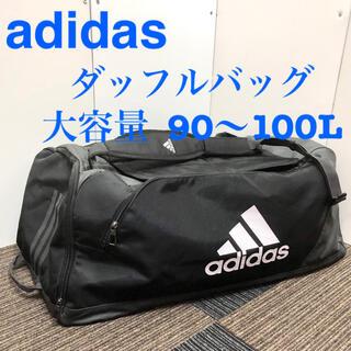 adidas - adidas ダッフルバッグ 大容量100L リュック型 アディダス 旅行バッグ