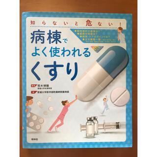 ガッケン(学研)の病棟でよく使われるくすり(健康/医学)