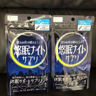 悠眠ナイトサプリ 漢方 GABA 快眠  2袋