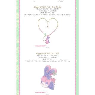アンジェリックプリティー(Angelic Pretty)のHappyリリカルバニーネックレス  set(ネックレス)