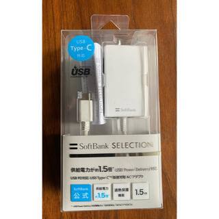 Softbank - USB-C 急速充電器 SoftBank SB-AC19-TCPD