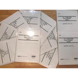 弁理士試験 2021年入門講座 演習編 問題 解説 答案用紙