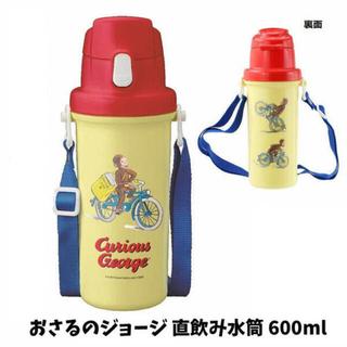 ガッケン(学研)の新品未使用☆おさるのジョージ 水筒 自転車 600ml 日本製 直飲み(弁当用品)