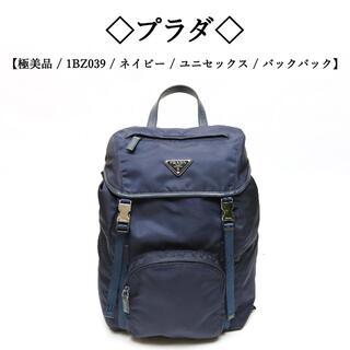 PRADA - 【極美品】◯プラダ◯ PRADA / 1BZ039 / ネイビー バックパック