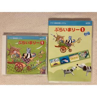 ヤマハ(ヤマハ)のぷらいまりー① CD DVD ヤマハ音楽教室(その他)