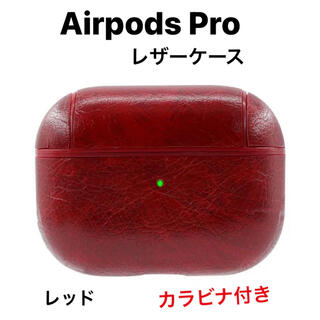 AirPods Pro ケース レザー 革 カラビナ付き レッド(その他)