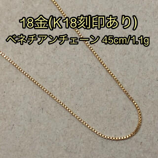 【日本製18金/K18刻印あり】18金/45cmベネチアンチェーン