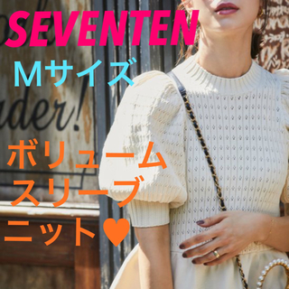 Chesty - seventen ボリュームスリーブニットドレス ニットワンピース