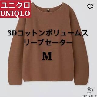 UNIQLO - ユニクロUNIQLO 3Dコットンボリュームスリーブセーター セーター