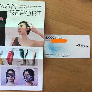 ヤーマン(YA-MAN)のヤーマン 株主優待割引券 5,000円相当 1枚(ショッピング)