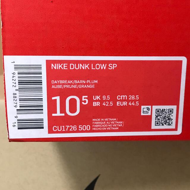 NIKE(ナイキ)の新品未使用 28.5cm NIKE DUNK LOW SP プラム 2020復刻 メンズの靴/シューズ(スニーカー)の商品写真