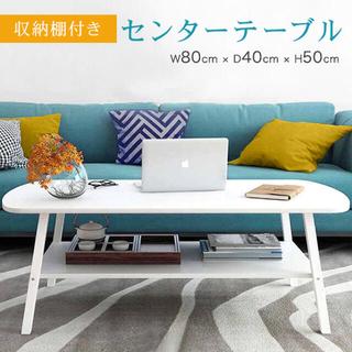 【新品】テーブル センターテーブル ローテーブル  ホワイト 北欧 机 収納棚付(ローテーブル)