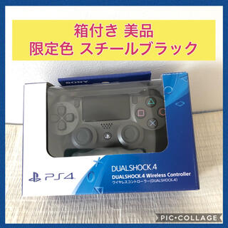 PlayStation4 - 【箱付き 美品】PS4 純正コントローラー デュアルショック スチールブラック
