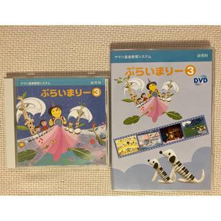 ヤマハ(ヤマハ)のぷらいまりー③CD&DVD ヤマハ音楽教室幼児科(その他)