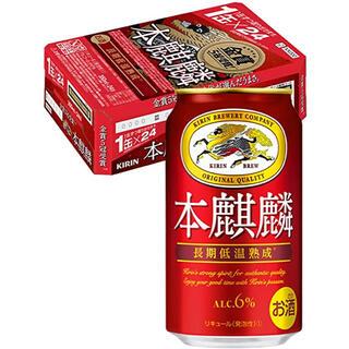キリン(キリン)のキリン 本麒麟 350ml 2ケース(ビール)