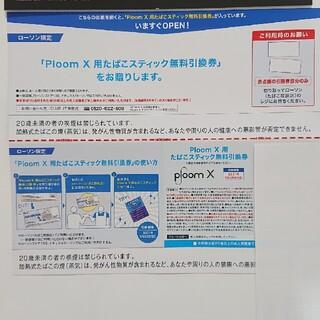 プルームテック(PloomTECH)のプルームX スティック無料引換券  即日発送可能 ローソン   9/26まで  (タバコグッズ)