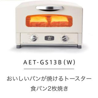 アラジングラファイト トースター 2枚焼き ホワイト 新品