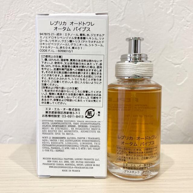 Maison Martin Margiela(マルタンマルジェラ)のレプリカ オードトワレ オータム バイブス コスメ/美容の香水(ユニセックス)の商品写真