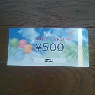 8000円分ジョイフル本田株主優待券