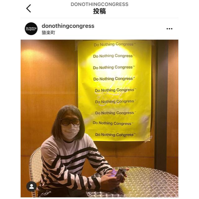 FRAGMENT(フラグメント)のdo nothingcongress ステッカー付 fragment 藤原ヒロシ メンズのファッション小物(その他)の商品写真