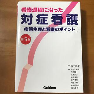 ガッケン(学研)の看護過程に沿った対症看護 病態生理と看護のポイント 第5版(健康/医学)