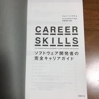 ニッケイビーピー(日経BP)のCAREER SKILLS ソフトウェア開発者の完全キャリアガイド(コンピュータ/IT)