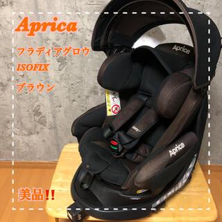 Aprica - 【美品】Aprica アップリカ フラディアグロウ ISOFIX ブラウン