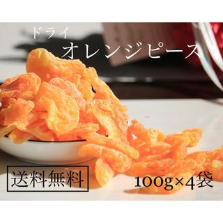 ドライオレンジピース(ドライみかん)100g×4袋(フルーツ)