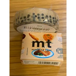 エムティー(mt)のmt 台湾限定 マスキングテープ タピオカ(テープ/マスキングテープ)