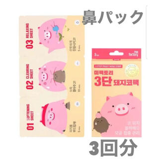 ミファクトリー ピギーノーズ 3段ステップ 鼻パック 3回分 韓国コスメ(パック/フェイスマスク)
