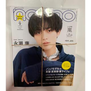 ジャニーズ(Johnny's)のNON-NO ノンノ2020.09月 King & Prince 永瀬廉(ファッション)