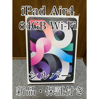 Apple - 【新品未使用】iPad Air 第4世代 Wi-Fi 64GB 国内正規品 Sv