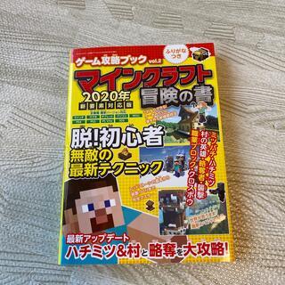 Nintendo Switch - マインクラフト冒険の書 2020年新要素対応版