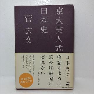 ゲントウシャ(幻冬舎)の京大芸人式日本史(人文/社会)