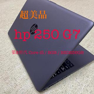 HP - 超美品❗ HP 250G7 i5-8265U/8GB/SSD256