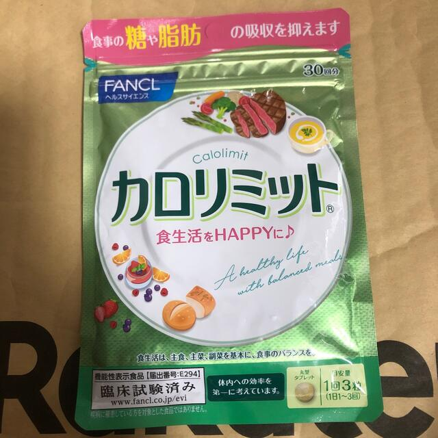 FANCL(ファンケル)のファンケル カロリミット 30回分 FANCL コスメ/美容のダイエット(ダイエット食品)の商品写真